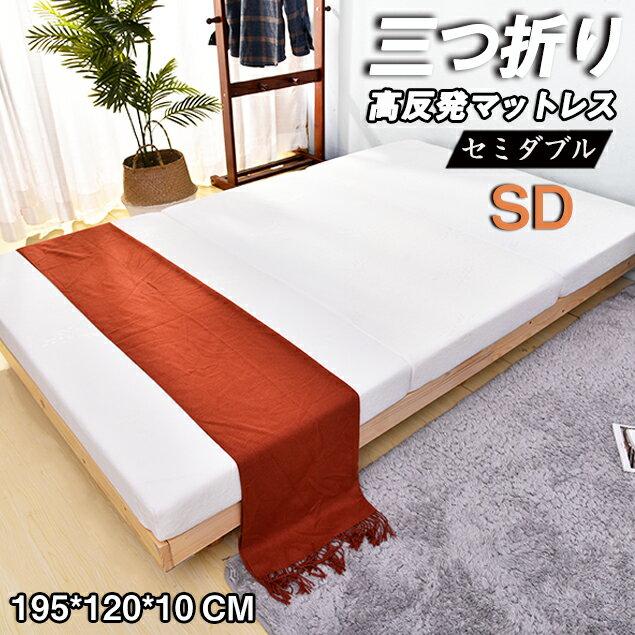 高反発マットレス セミダブル 三つ折りマットレス 120×195サイズ 10cm OSLEEP 高密度25D 120N 腰痛、肩こり対応 ベッドマット 洗える カバー 滑り止め付き