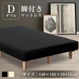 脚付きマットレス ベッド ダブル マットレス ポケットコイル ボンネルコイル ベット bed べっど 足付きマットレス 脚つきマットレス 脚付マットレス ダブルベット ベッド下 収納 分割 ホワイト ブラック