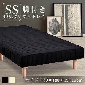 脚付きマットレス ベッド セミシングル マットレス ポケットコイル ボンネルコイル bed べっど 足付きマットレス 脚つきマットレス 脚付マットレス セミシングルルベット ベッド下 収納 分割 送料無料