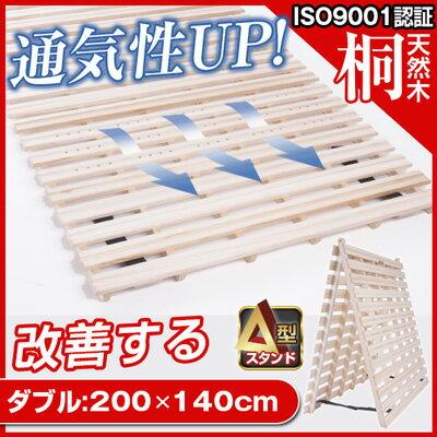 すのこベッド 折りたたみ ダブル 桐 すのこ 低ホル 二つ折り 耐荷重200kg 折りたたみベット ベット ダブル 折りたたみ ベッド 木製 折り畳みベッド すのこベッド 湿気 カビ対策 除湿 完成品 すのこベット