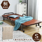 折りたたみベッド すのこベッド シングル パイプベッド 桐すのこ ベッド 下収納 ベッド シングルベッド キャスター 木製 収納 フレーム コンパクト 送料無料 ベッド 折畳ベッド 省スペース 一人暮らし 単身赴任 新生活 通気性