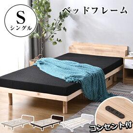 すのこベッド シングル コンセント付き 宮 宮棚 ベッド コンセント ベッドフレーム 天然木フレーム 三段階高さ調整可 シングルベッド ベッドフレーム 天然木製 収納 頑丈 シンプル ヘッドボード 送料無料