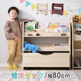 絵本棚 絵本ラック おもちゃ おもち収納 収納 キャスター付き 木製 引き出し 玩具箱 ラック ボックス 大容量 収納ボックス キッズ収納 子供用 子供部屋 おもちゃ箱 おしゃれ 女の子 男の子 送料無料 1年保証
