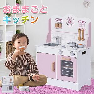 おままごと キッチン 知育玩具 木製 調理器具付き 国内食品衛生法規格試験に合格!お料理 クッキング おままごとキッチン かわいい 食材 ミニキッチン 手作り 子供 子ども用 室内遊