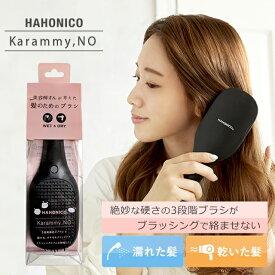 ハホニコ カラミーNO(カラミーノ)ヘアブラシ ウェット&ドライ シリーズ第3弾!美容師さんが考えた髪のためのブラシ
