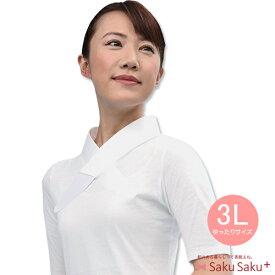 【 さくさくぷらす 】 ふぁんじゅ 白衿 3L ゆったりサイズ 女性 襦袢Tシャツ 半衿付き 肌襦袢 襦袢 Tシャツ 半襦袢 女性用 うそつき半襦袢 うそつき襦袢