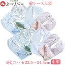 【 ネコポス便対応 】 えびす足袋 綿レース足袋 【こもれび ていかかずら】 22.5〜24.5 中型 4枚コハゼ 綿100% 女性 …
