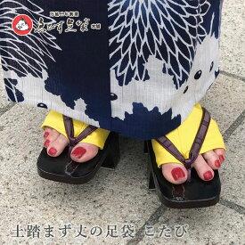 えびす足袋 土踏まず丈の足袋 こたび【色無地】 女性 足袋 レディース 女性用 男性 メンズ サンダルにも 足袋 夏用 浴衣にピッタリ 綿100%