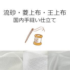 長襦袢 国内手縫い仕立て 【 単衣・夏用 】 加工 浅見の流砂、菱上布、王上布専用の仕立てページです