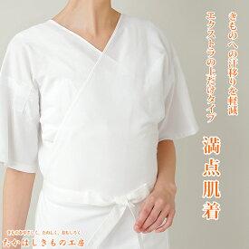 たかはしきもの工房 満点肌着 全6サイズ 和装 下着 和装肌着 肌襦袢 着物 肌着 女性用 レディース