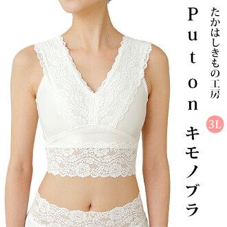 供takahashikimono工作室原始物Put on和服胸罩3L白粉红日式服装胸罩日式服装胸罩日式服装内衣女性使用的女士