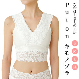 供takahashikimono工作室原始物Put on和服胸罩S M L LL白粉红日式服装胸罩日式服装胸罩日式服装内衣女性使用的女士