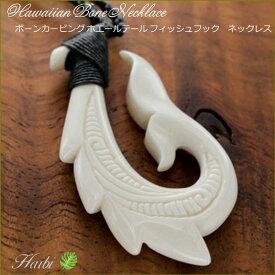 ボーンカービング ホエールテール フィッシュフック ネックレス ハワイアンアクセサリー ハワイアンジュエリー クジラ 尻尾
