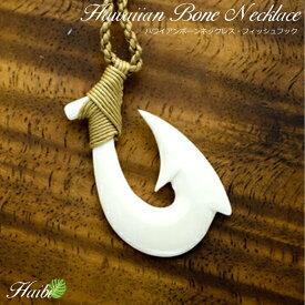 フィッシュフック ボーンカービング ネックレス・ホワイト・ハワイアンアクセサリー ボーンネックレス ハワイアンジュエリー