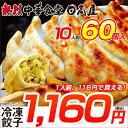 【60個入り】ボリューム満点、日高屋の冷凍生餃子(タレ付き)\1個あたり約19円/1人前116円で10人前が1160円!熱烈…