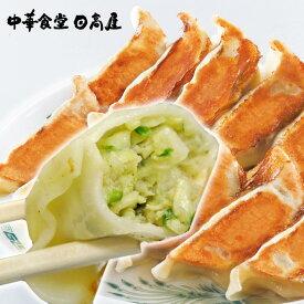 【60個入り】ボリューム満点、日高屋の冷凍餃子(タレ付き)令和元年10月より餃子をリニューアルし食べやすくより美味しくなりました。