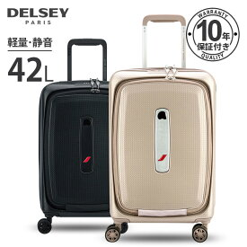 DELSEY デルセー 拡張 フロントオープン スーツ ケース 機内持ち込み 小型 sサイズ キャリーケース キャリーバッグ 拡張 42+5L 大容量 超軽量 静音 AIR FRANCE PREMIUM 収納バック付き 即納 あす楽 短期旅行 1〜2日泊 可愛い