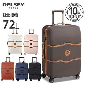 【10%OFF】DELSEY デルセー スーツケース CHATELET HARD+ スーツ ケース シャトレ ハード 中型 mサイズ ハードキャリーケース キャリーバッグ マット加工 ストッパー付 71L 大容量 軽量 人気 おしゃれ