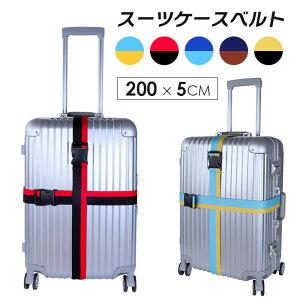 送料無料 スーツケース ベルト ワンタッチ かわいい スーツケースベルト ベルト トランクベルト 海外旅行グッズ 便利 可愛い キャリーケース 目印 スーツケース用ベルト 調節バックル