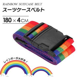 即納 スーツケース ベルト ワンタッチ かわいい おしゃれ アクセサリー 目立つ かわいい レインボー 旅行用品 調節できるベルト 旅行 キャリーケースアクセサリー 簡単装着 固定ベルト トラ