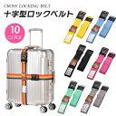 送料無料 スーツケース ベルト ワンタッチ かわいい アクセサリー 十字型ロックベルト ダイヤルロック 暗証番号の設定…