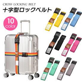 送料無料 スーツケース ベルト ワンタッチ かわいい アクセサリー 十字型ロックベルト ダイヤルロック 暗証番号の設定 色豊富 かわいい ネームタグ 旅行用品 調節できるベルト 旅行 キャリーケースアクセサリー 10色