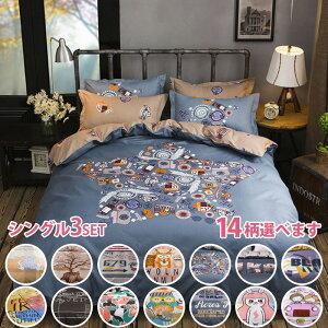 布団カバーセット 寝具セット 3点セット 布団カバー カバー シーツ 冬 あったか ピンク セミダブル かわいい 北欧 ふとんカバーセット クイーン まくらカバー ベッドシート ベッド用品 寝心