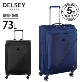DELSEY デルセー あす楽 送料無料 即納 ソフトスーツケース 中型 mサイズ ソフトキャリーケース キャリーバッグ 拡張 73+10L 大容量 軽量 TSAロック 8輪キャスター 静音 セキュリテックZIP NEW DESTINATION