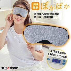 アイマスク アイピロー USB式 電熱式 5段階温度調節 6段タイマー設定 繰り返し利用 安眠 睡眠 美目 目の疲れ 蒸気 目 目の疲れ緩和 睡眠 安眠目元 安眠グッズ リモコン付き 送料無料