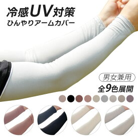 送料無料 アームカバー 冷感UV対策 ひんやりアームカバー 吸汗、速乾、爽快感 男女兼用 全9色展開 絶対に焼きたくない方必見