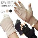 送料無料 手袋 指切りタイプ UVカット 男女兼用 グローブ 紫外線対策 日焼け対策 アウトドア 冷感 日焼け止め 通気性 …