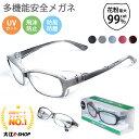 メガネ 花粉 UV99%カット 曇り止め あす楽 花粉メガネ 大人用 防護メガネ 防護眼鏡 めがね 紫外線から 花粉 飛沫防止 …