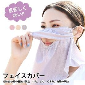 フェイスカバー 冷感 UVマスク ネックカバー 紫外線対策 日焼け防止 UVカットマスク UV対策 自転車 ガーデニング シミ取り後のケア 息苦しくない 鼻呼吸がらく 熱中症予防