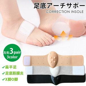 足底アーチサポーター 扁平足矯正 左右セット×3 インソール O脚・X脚矯正 足底筋膜炎用 土踏まず シリコン アーチ サポーター 足の痛み 足の裏の痛み 包帯 アーチ型 足のだるさ 足裏 足底ア