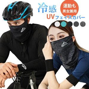 フェイスカバー UPF50+UVカット ひんやり冷感マスク ネックカバー ネックガード UVマスク フェイスマスク 日焼け止め UV対策 紫外線対策 薄手 アウトドア ネックウォーマー 日よけ 顔 首 吸汗