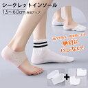 【200円OFF】シークレットインソール 即納 靴下 シリコン こっそり身長アップ 男女兼用 疲労軽減 1.5cm〜6.0cm選べる …