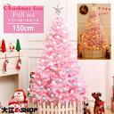 クリスマスツリー おしゃれ 北欧 150cm 450t ピンク オーナメントセット LEDライト 飾り付け 組み立て式 クリスマスツ…