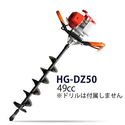 エンジンアースオーガ・穴掘り機本体のみHG-DZ50
