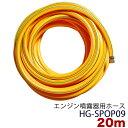 HAIGE 噴霧器用 20mホース HG-SPOP09 0113_flash 16