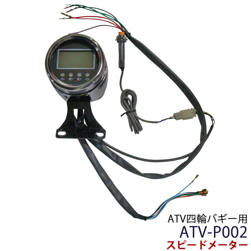 ATV四輪バギーパーツ スピードメーター ATV-P002(当店バギー全機種対応) +