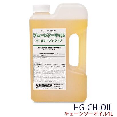 チェーンソーオイルHG-CH-OIL