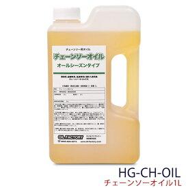 チェーンソーオイル チェーンオイル チェンオイル HG-CH-OIL