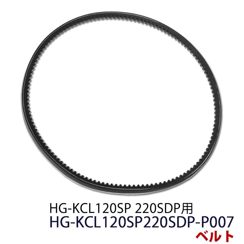 HG-KCL120SP・220SDP用ベルト HG-KCL120SP220SDP-P007【芝刈機 芝刈り機 0113flash 16 】 父の日