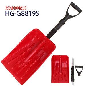 スコップ 雪かき 伸縮タイプ HG-G8819S 【 雪かき 道具 除雪 プラ ショベル スコップ スノーショベル スノースコップ 】