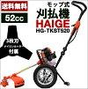 Mowing machine engine mower 52 cc 2 cycle HAIGE HG-TKST520
