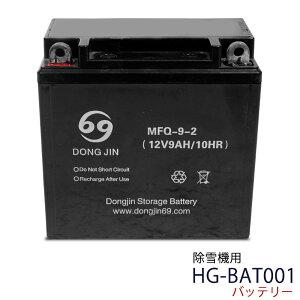 除雪機用バッテリー HG-BAT001【 パーツ 雪かき機 0113flash 16 】