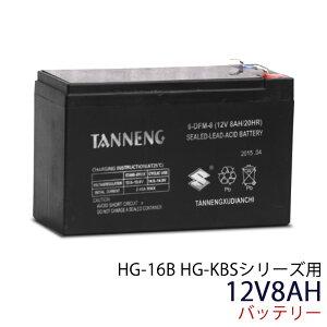 電動噴霧器(HG-16B、HG-KBSシリーズ)用 バッテリー 12V8Ah/20HR 0113flash 16