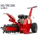 【予約:6月下旬】 溝掘機 トレンチャー TRENCHER HG-TRC200 農業機械 コンベア型 【1年保証】【西濃】