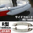 小型ボート用 フロート サイドフロート R形タイプ 安定性抜群! 1600mm HS-160R【 オプション フロート ボート ミニボート フィッシング 釣り ...