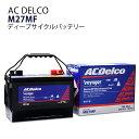 AC DELCO / デルコ Voyager / ボイジャー マリン用 ディープサイクル メンテナンスフリー バッテリー M27MF 【送料無…